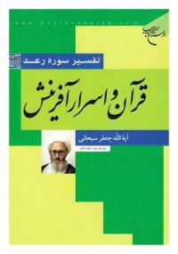 قرآن و اسرار آفرینش : تفسیر سوره رعد