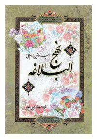 نهج البلاغه ترجمه استاد حسین انصاریان