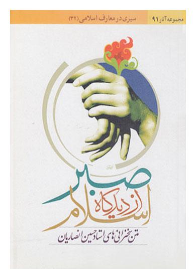 صبر از دیدگاه اسلام