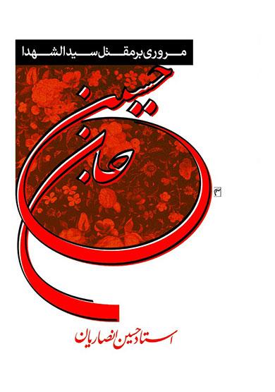 مروری بر مقتل سیدالشهداء (ع)