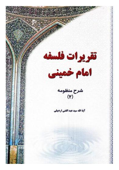 تقریرات فلسفه امام خمینی (ره)