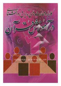 کاربرد مهارت های تدریس و روانشناسی در آموزش قرآن