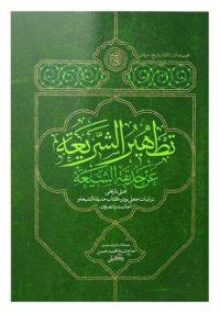 تطهیر الشریعه عن حدیقه الشیعه