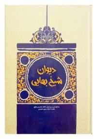 دیوان شیخ بهایی