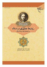 روابط اجتماعی در اسلام