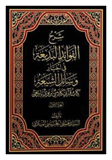 شرح الفوائد البدیعه فی اخبار وسائل الشیعه؛ جلد اول