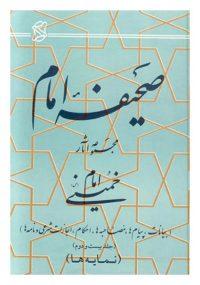 صحیفه امام