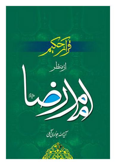 قرآن حکیم از منظر امام رضا (ع)