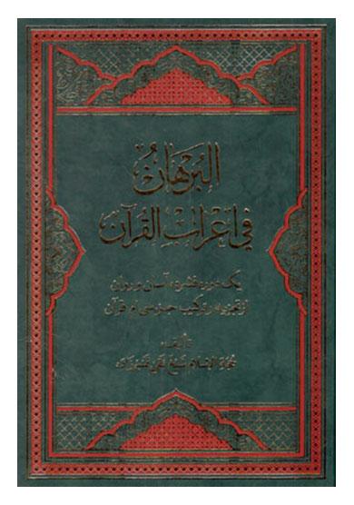 البرهان فی اعراب القرآن