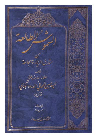 الشموس الطالعه من مشارق الزیاره الجامعه