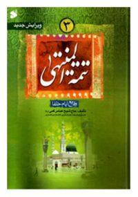 تتمه المنتهی : تاریخ خلفاء و علماء شیخ عباس قمی