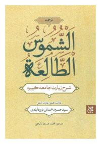 ترجمه الشموس الطالعه : شرح زیارت جامعه کبیره