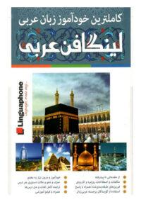 لینگافن عربی