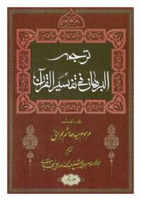 ترجمه البرهان فی تفسیر القرآن