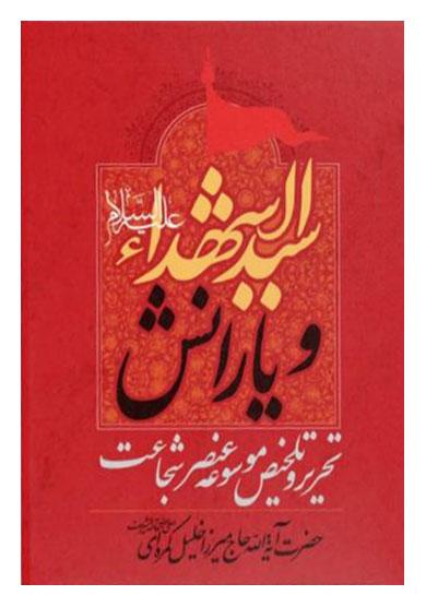 سید الشهداء (ع) و یارانش : تحریر و تلخیص عنصر شجاعت