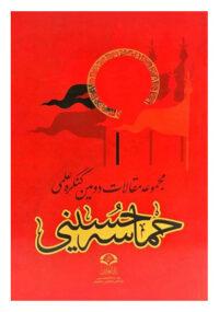 مجموعه مقالات دومین کنگره ملی حماسه حسینی