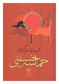 مجموعه مقالات کنگره ملی حماسه حسینی