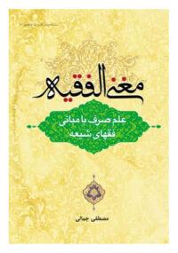 مغنی الفقیه ؛ علم صرف با مبانی فقهای شیعه