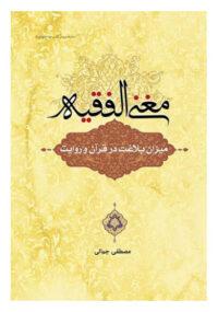 مغنی الفقیه ؛ میزان بلاغت در قرآن و روایت