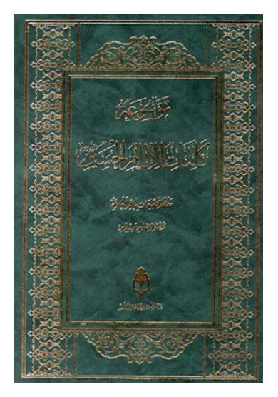 موسوعه کلمات الامام الحسین
