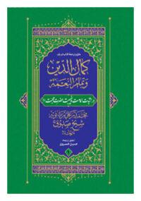 کمال الدین و تمام النعمه
