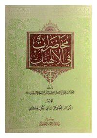 محاضرات فی الالهیات آیت الله شیخ جعفر سبحانی