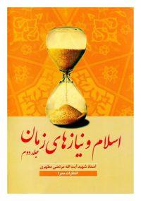اسلام و مقتضیات زمان جلد دوم