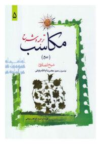 تجمه و شرح مکاسب جلد پنجم