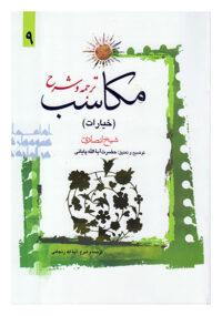 ترجمه و شرح مکاسب جلد نهم