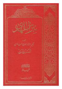 نبراس الهدی