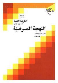 الطریقه النقیه: شرح فارسی النهجه المرضیه؛ جلد دوم