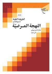 الطریقه النقیه: شرح فارسی النهجه المرضیه؛ جلد سوم