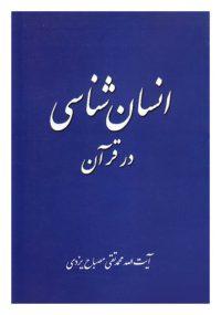 انسان شناسی در قرآن
