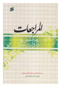 ترجمه المراجعات