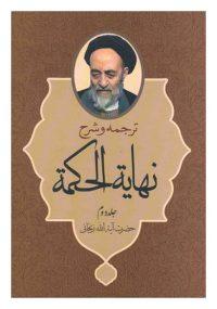 ترجمه و شرح نهایه الحکمه جلد دوم