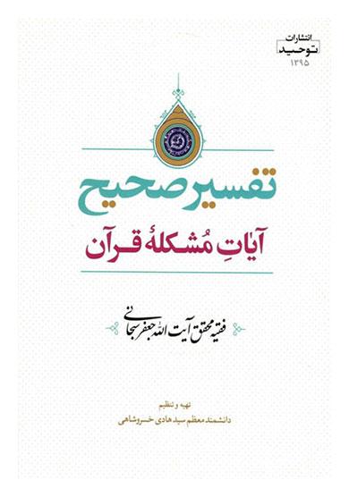 تفسیر صحیح آیات مشکله قرآن