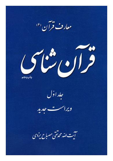 قرآن شناسی جلد اول