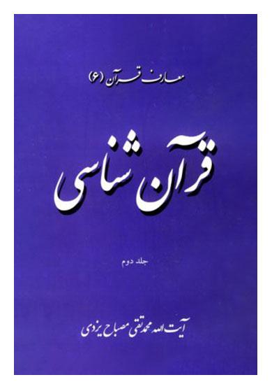قرآن شناسی جلد دوم