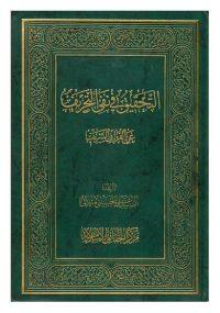 التحقیق فی نفی التحریف عن القرآن الشریف