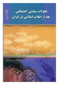 تحولات سیاسی اجتماعی بعد از انقلاب اسلامی در ایران