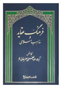 فرهنگ عقاید و مذاهب اسلامی