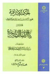 کتاب التلویحات اللوحیه و العرشیه