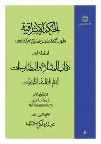 کتاب المشارع و المطارحات ؛ العلم الثانی: الطبیعیات