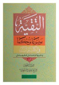 التقیه موضوعا و حکما فی الکتاب و السنه