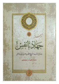 ترجمه جهاد با نفس وسائل الشیعه