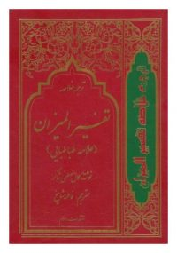 ترجمه خلاصه تفسیر المیزان (4 جلدی)