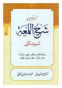ترجمه و تبیین شرح اللمعه (10)