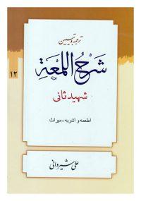 ترجمه و تبیین شرح اللمعه (12)