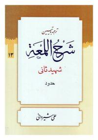 ترجمه و تبیین شرح اللمعه (13): حدود