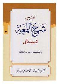 ترجمه و تبیین شرح اللمعه (3)